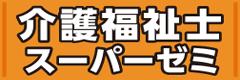 介護福祉士スーパーゼミ in 関東&関西