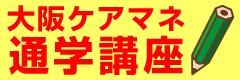 大阪ケアマネ通学講座